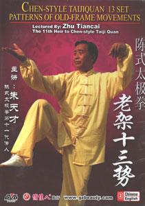 陳式太極拳老架十三勢DVD全1碟