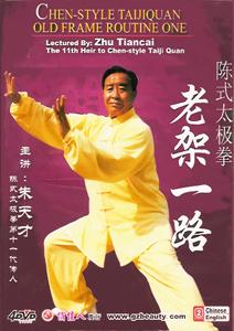 陳式太極拳老架一路DVD全4碟