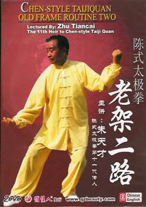 陳式太極拳老架二路DVD全2碟
