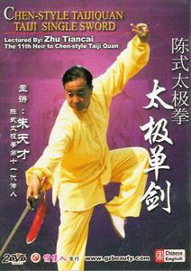 陳式太極拳太極単剣DVD全2碟