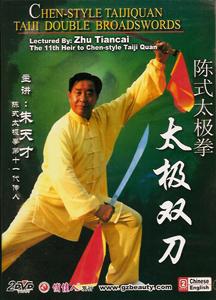 陳式太極拳太極双刀DVD全2碟