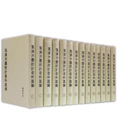 偽満洲国統計資料彙編 (影印) 全36冊