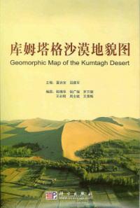 ◆庫姆塔格沙漠地貌図 附:説明書
