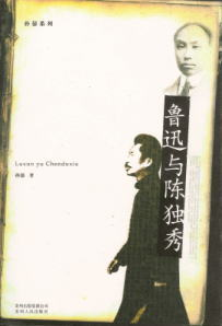 ◆魯迅与陳独秀
