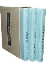 【和書】黄帝内経素問訳注 3巻セット