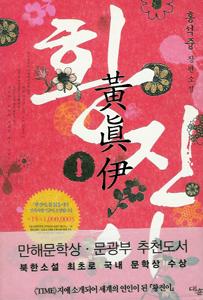 ファンジニ(黄真伊) 全2巻(韓国本)
