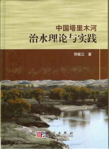 中国塔里木河治水理論与実践