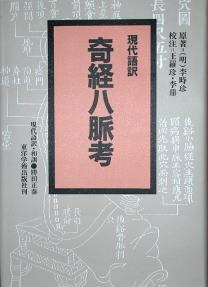 【和書】現代語訳奇経八脈考