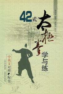 ◆42式太極拳学与練(中英文対照)(配光盤)