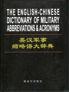 ◆英漢軍事縮略語大辞典