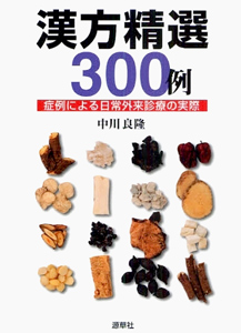 【和書】漢方精選300例-症例による日常外来診療の実際