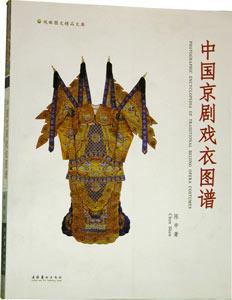 中国京劇戯衣図譜