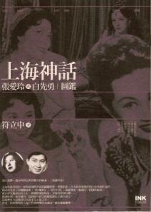 ◆上海神話:張愛玲与白先勇図鑑