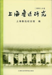 上海魯迅研究(2009夏)
