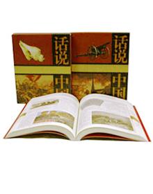 話説中国(現代史巻)全4巻