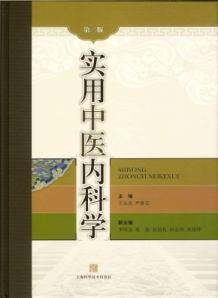実用中医内科学(第2版)
