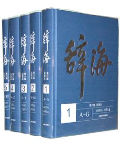 辞海[2009]第6版(彩図本)全5冊