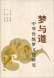 ◆夢与道-中華伝統夢文化研究  上下冊
