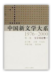 中国新文学大系  第5輯(1976-2000)全30冊