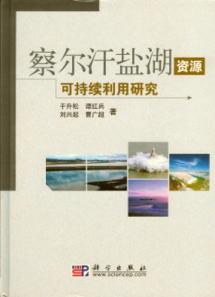 ◆察爾汗塩湖資源可持続利用研究
