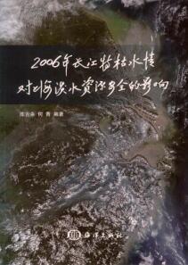 ◆2006年長江特枯水情対上海水資源安全的影響研究
