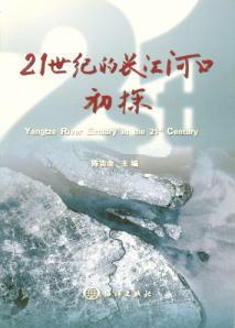 ◆21世紀的長江河口初探
