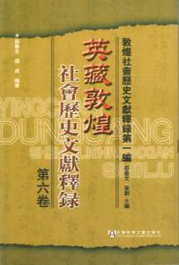 英蔵敦煌社会歴史文献釈録  第6巻
