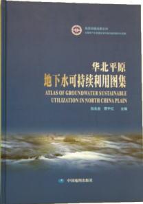 華北平原地下水可持続利用図集