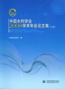 ◆中国水利学会2008学術年会論文集 上下冊
