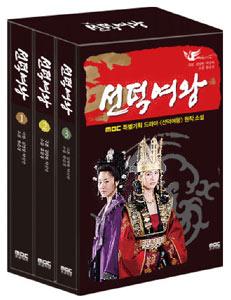 善徳女王 全3巻(韓国本)