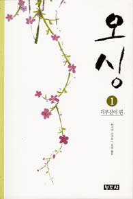 おしん 全6巻(韓国本)