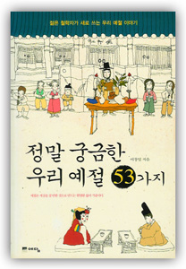 とても知りたい韓国の礼節53種-若い哲学者が新しく書いた韓国の礼儀の話(韓国本)
