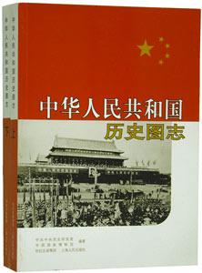 中華人民共和国歴史図誌  全2冊