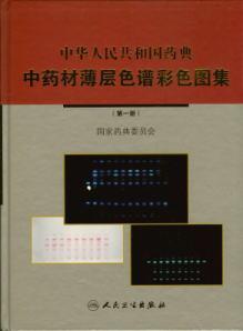 中華人民共和国薬典中薬材薄層色譜彩色図集  第1冊