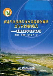 西北旱区流域尺度水資源転化規律及其節水調控模式:以甘粛石羊河流域為例