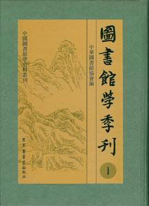 図書館学季刊  全11巻