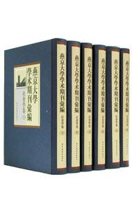 燕京大学学術期刊彙編·社会学巻  全6冊