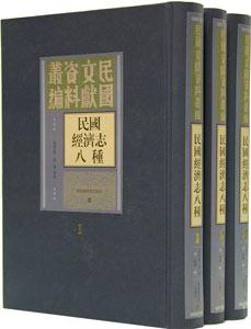 民国経済志八種  全3冊