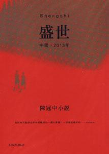 盛世-中国2013年