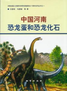 ◆中国河南恐龍蛋和恐龍化石