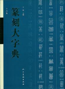篆刻大字典  全2冊