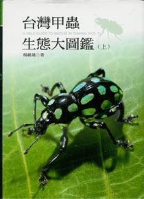 台湾甲虫生態大図鑑  上下冊