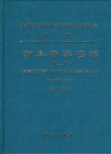 ◆古生物学名詞(第2版)