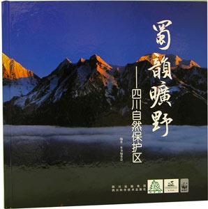 ◆蜀韻曠野-四川自然保護区