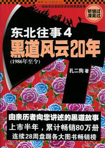 東北往事4:黒道風雲20年