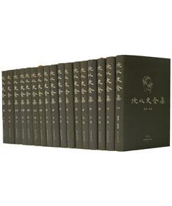 沈従文全集(修訂本)全32冊+附巻