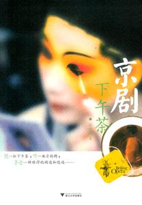 ◆京劇下午茶