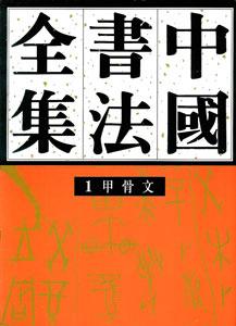 中国書法全集  1商周編甲骨文