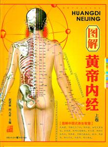 図解黄帝内経 全2巻