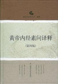 黄帝内経素問訳釈(第4版)